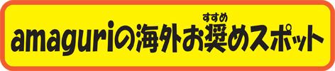 海外お奨めスポットのコピー.jpg