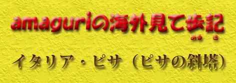 amaguriの海外見て歩記4.jpg