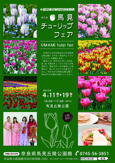 umamitf2015_leaflet_omote.jpg